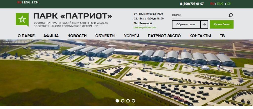 Официальный сайт военно-патриотического парка культуры и отдыха Вооружённых сил РФ «Патриот»