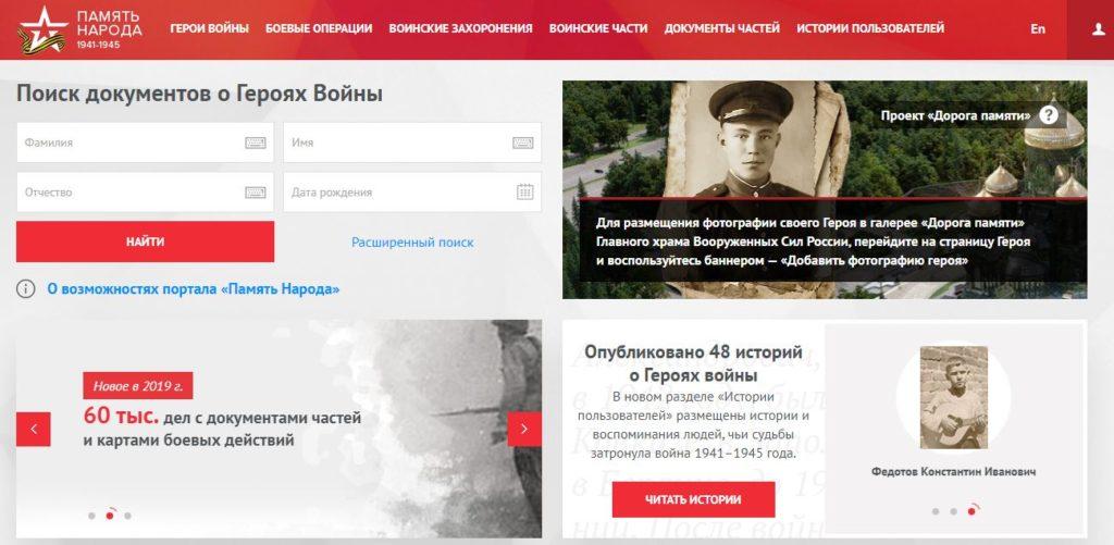 Официальный сайт Память народа