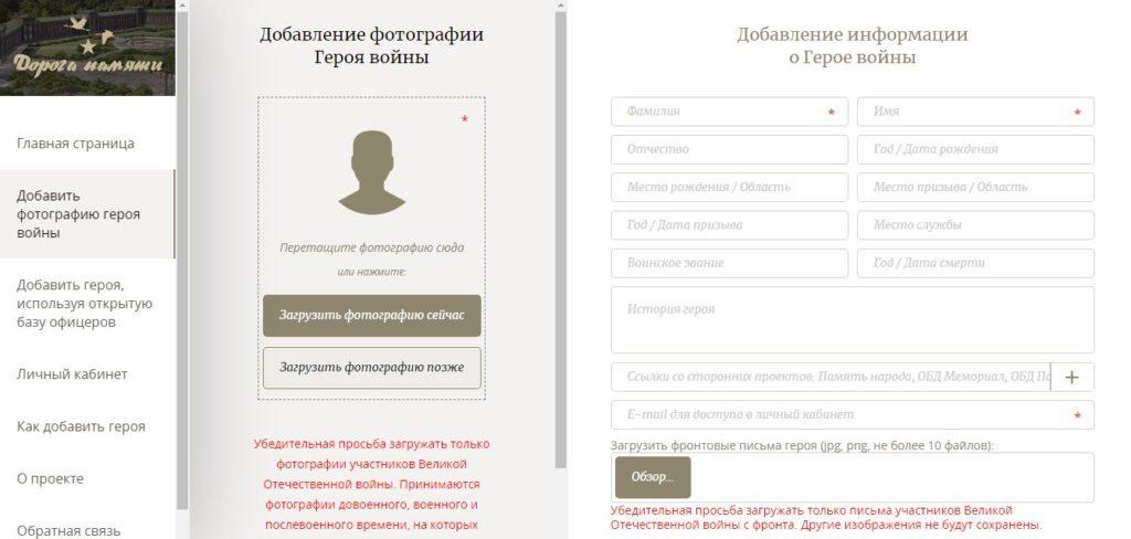 Добавление фотографии и информации на портал Дорога памяти