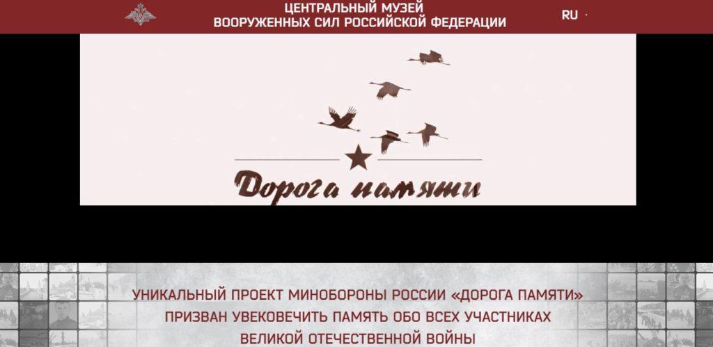 Проект Дорога памяти Министерства обороны России