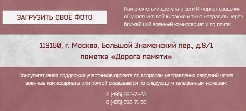 Отправление фото по почте или через военный комиссариат
