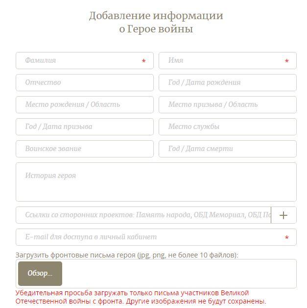 Добавление информации о герое войны на официальный сайт Дорога памяти
