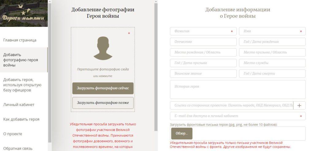 Добавление фотографии и информации о герое Великой Отечественной войны