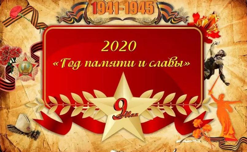 2020 год в России - Год памяти и славы